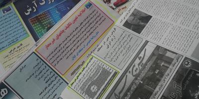 درج اطلاعیه تعیین تکلیف چاههای غیر مجاز در روزنامه های کثیر الانتشار استان