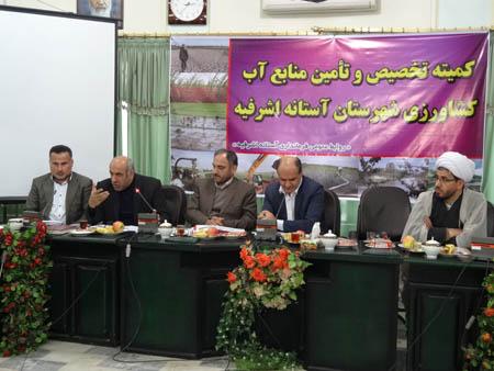 کمیته تامین منابع آب کشاورزی آستانه اشرفیه