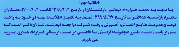 اطلاعیه بیمه بازنشستگان